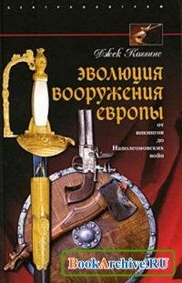 Книга Эволюция вооружения Европы. От викингов до Наполеоновских войн.