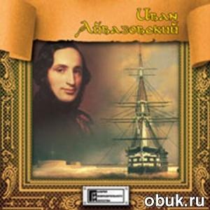 Книга Айвазовский Иван. Галерея изобразительного искусства