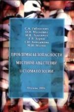 Книга Проблемы безопасности местной анестезии в стоматологии