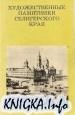 Книга Художественные памятники Селигерского края
