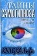 Книга Тайны самогипноза. Найди путь к успеху