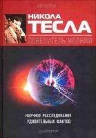 Книга Никола Тесла - повелитель молний. Научное расследование удивительных фактов