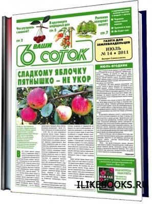 Журнал Ваши 6 соток  №14 (июль 2011)