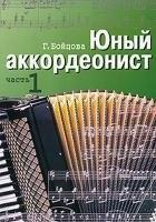 Книга Юный аккордеонист. Часть 1