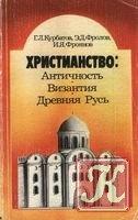 Книга Христианство: Античность, Византия, Древняя Русь