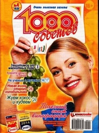 Книга Газета : 1000 советов №4 (294) (февраль 2014)