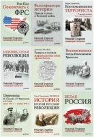 Книга Николай Стариков рекомендует прочитать. Серия из 22 книг