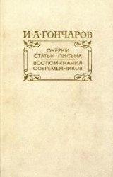 И.А. Гончаров. Очерки. Статьи. Письма. Воспоминания современников