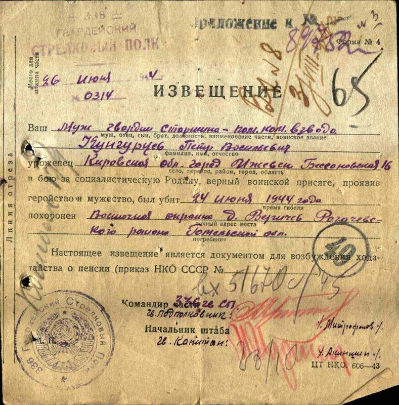 Старшина из Виричева.jpg