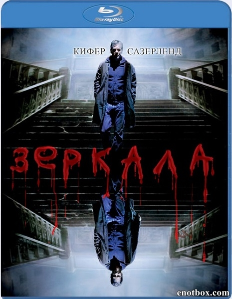 Зеркала / Mirrors [UNRATED] (2008/BDRip/HDRip)