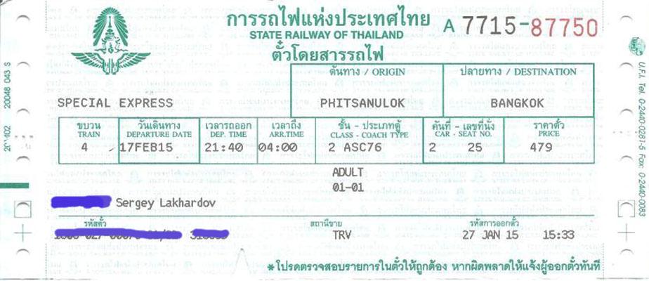 2. Вот как выглядит железнодорожный билет на тайский поезд. Как поехать в Таиланд на отдых самостоятельно.