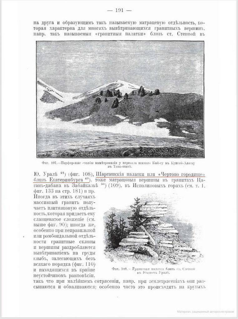 11.  Как образуются скальные останцы типа Чертова городища описано в книге горного инженера в 1903 году