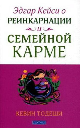 Тодеши К. Эдгар Кейси о реинкарнации и семейной карме