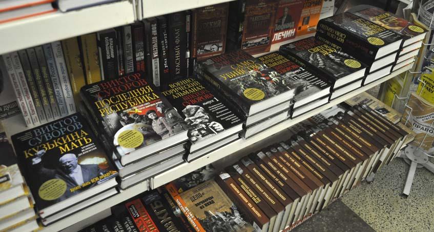 Дом книги. Книги Виктора Суворова.jpg