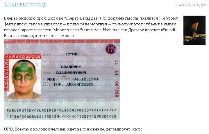Архангельский Жерар Депардье.jpg