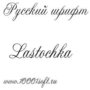Русский шрифт Lastochka