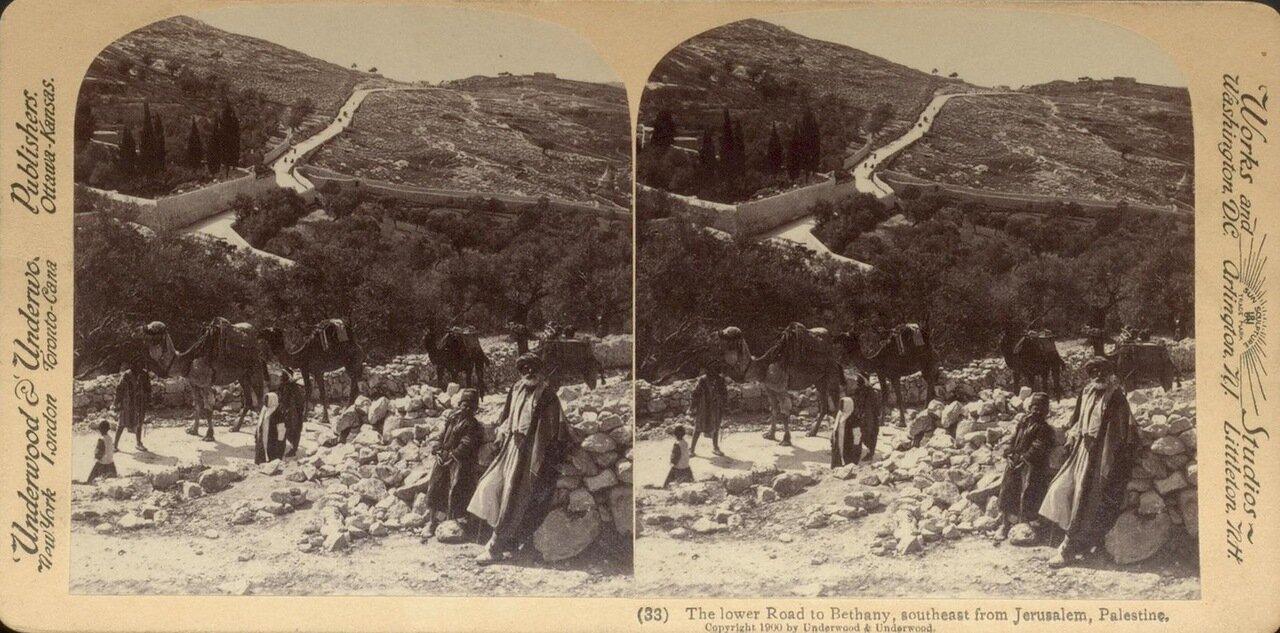 Дорога на Вифанию. 1900