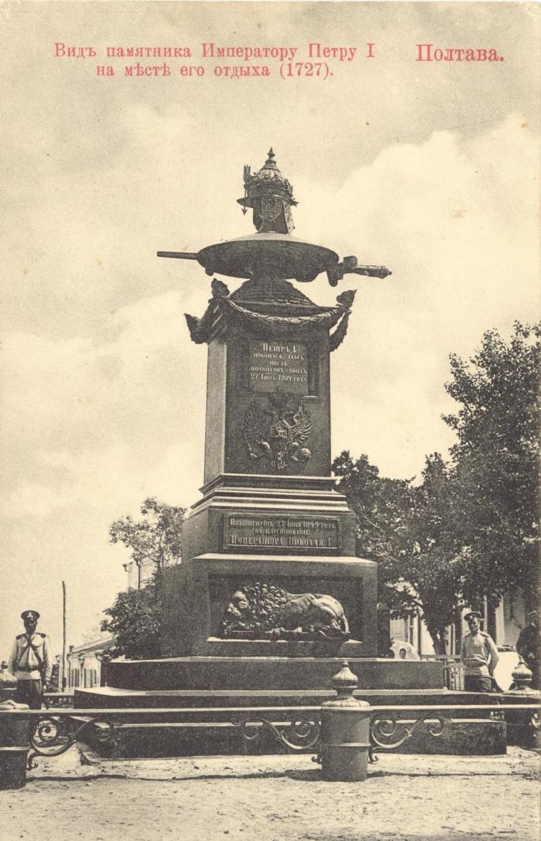 Вид памятника Петру I на месте его отдыха