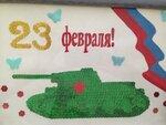 Васичкин Никита (рук. Артамонова Надежда Григорьевна) - 23 февраля