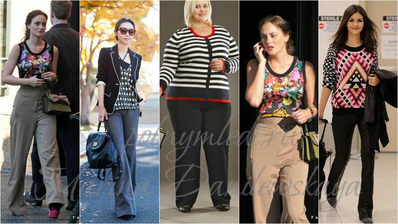 Классические брюки и яркий топ Сайт 'ЖЕНЩИНА' Одежда Полным Marina Danilewskaya