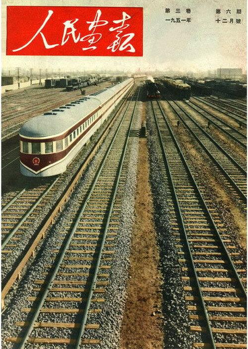 1951-12 в Пекине и Тяньцзине.jpg