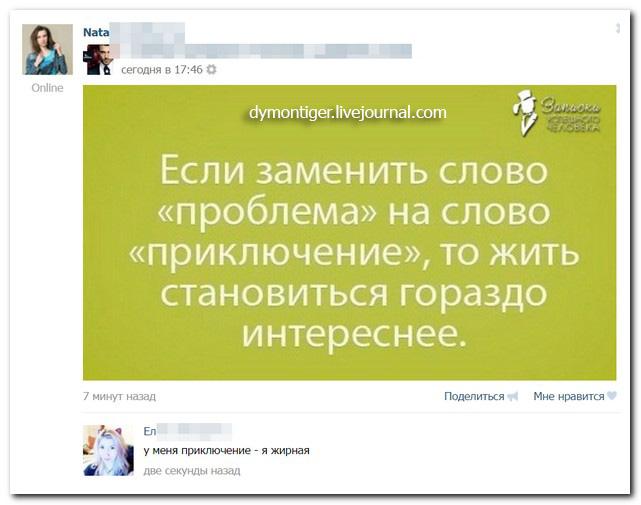 Смешные комментарии из социальных сетей 26.02.16