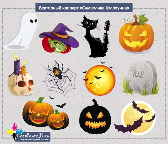 клипарт символика хэллоуина скачать бесплатно