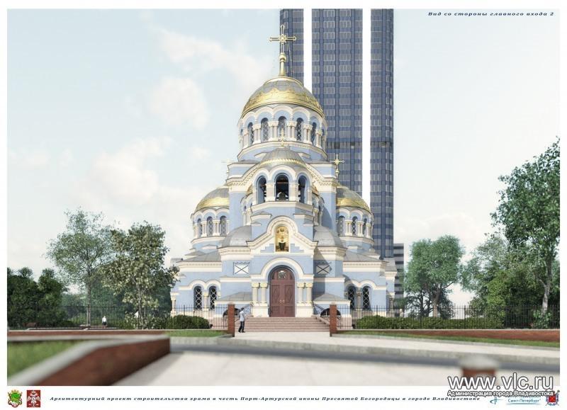 храм на улице Запорожская, проекты владивостока