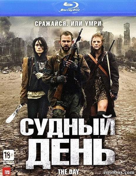 Судный день / The Day (2011/BDRip/HDRip)