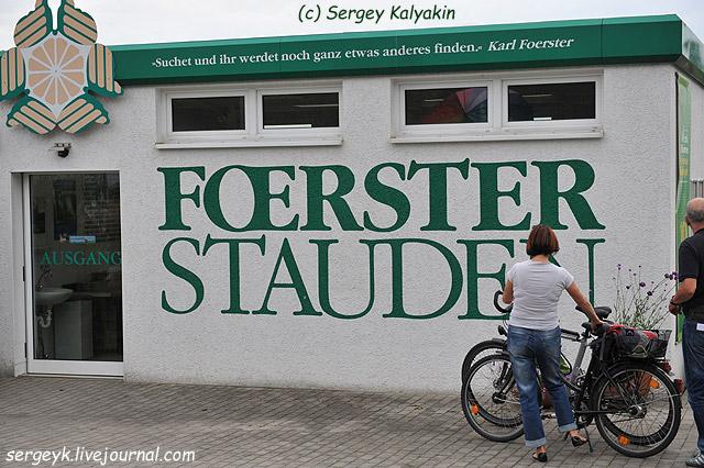 Karl Foerster Garten (1).JPG