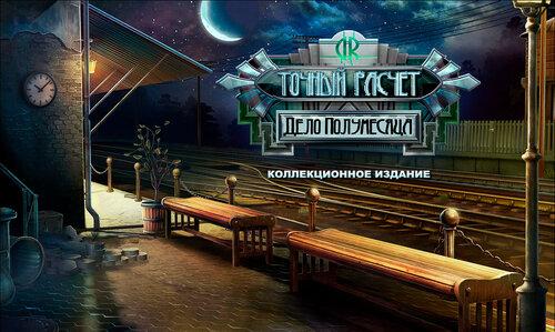 Точный расчет 3: Дело Полумесяца. Коллекционное издание | Dead Reckoning 3: The Crescent CE (Rus)