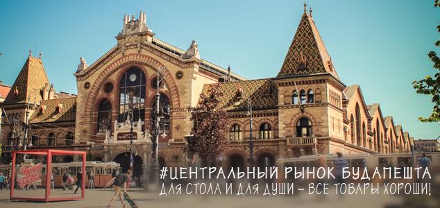 Здание Центрального рынка само по себе является достопримечательностью