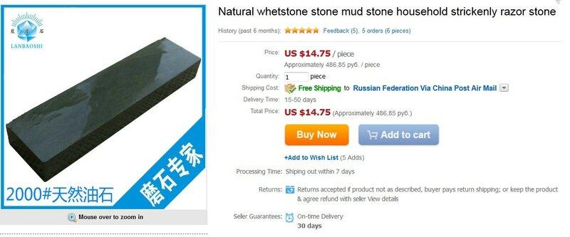 a30d1f7911d Природные камни для заточки из Китая