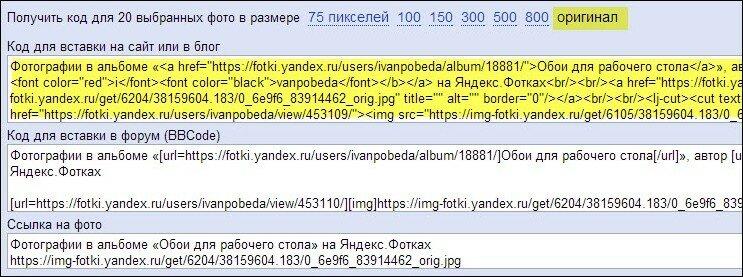 Как скачать весь альбом из Яндекс.Фоток (обновлено)