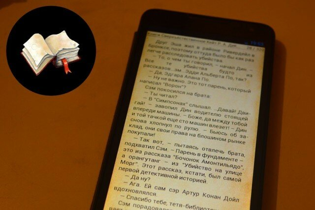 Cool Reader APK для Android