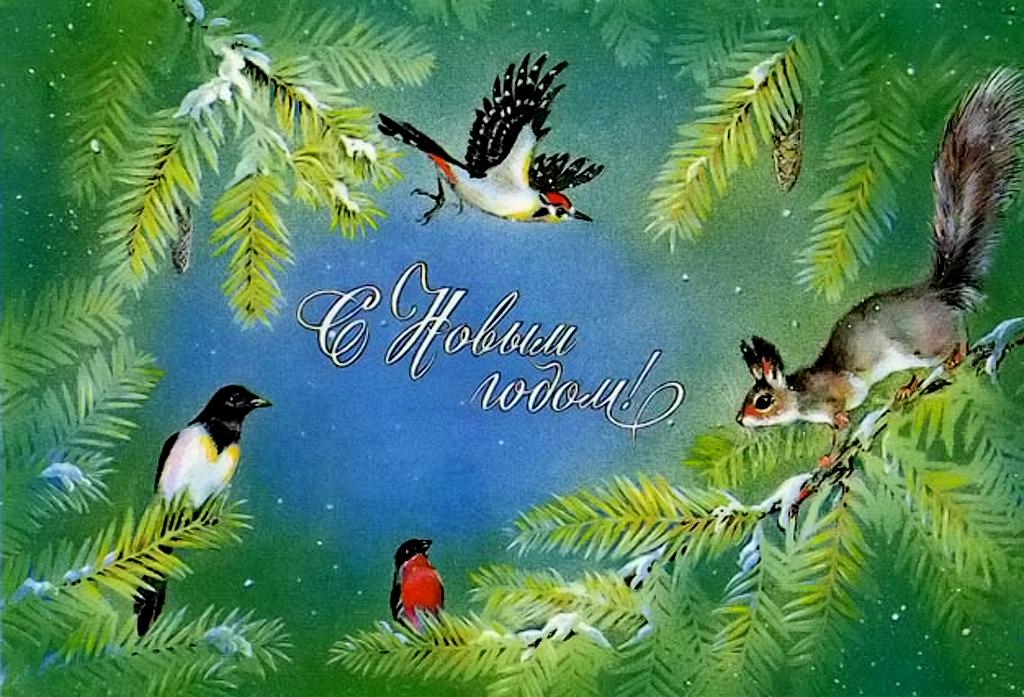 Мириться, новогодние открытки а исакова