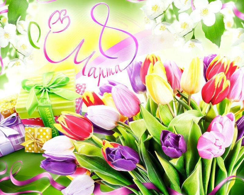 Поздравляю с 8 марта картинка тюльпаны