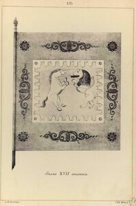 135. Знамя XVII столетия
