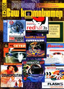 компьютер - Журнал: Радиолюбитель. Ваш компьютер - Страница 3 0_134fcd_2acddfa9_M