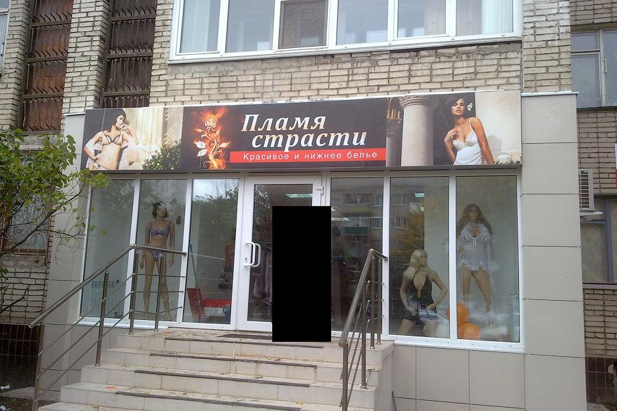магазин порно товаров