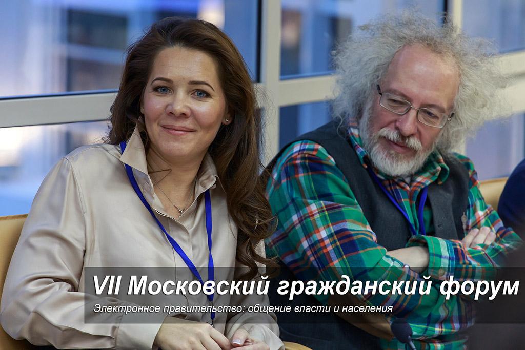 VII Московский гражданский форум