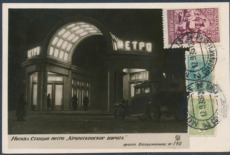 424685 Станция метро _Кропоткинские ворота_.jpg
