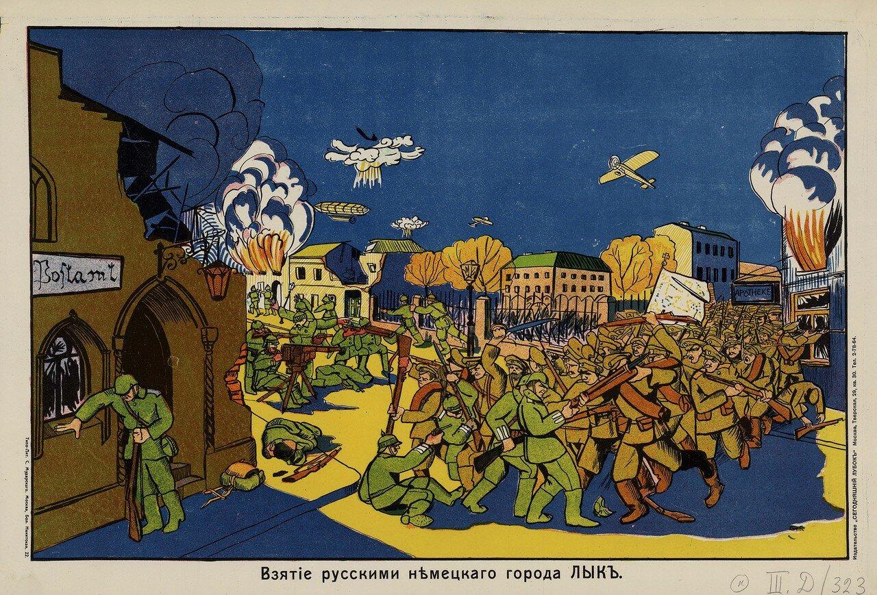 Взятие русскими немецкого города Лык. И.И. Машков и В.Маяковский. 1914