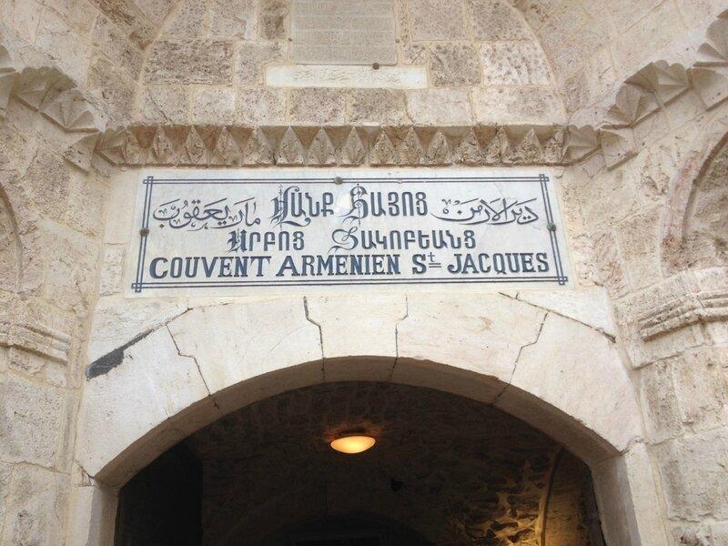 вход в монастырь Св. Иакова.JPG