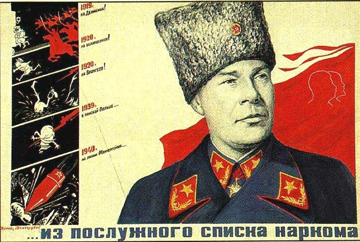 маршала Семен Тимошенко, полководцы Красной Армии
