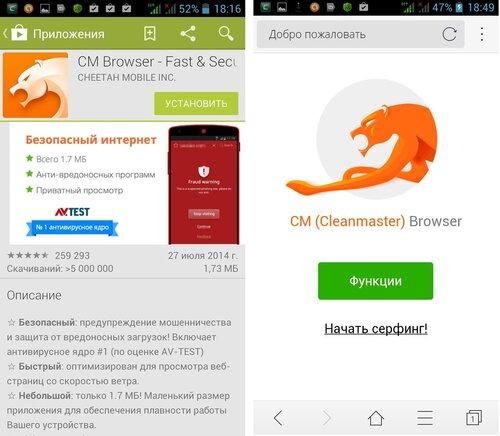 CM Browser - Fast & Secure на Маркете и его заставка при первом запуске