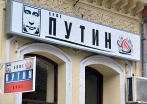 В Сербии появилось кафе под названием «Путин»