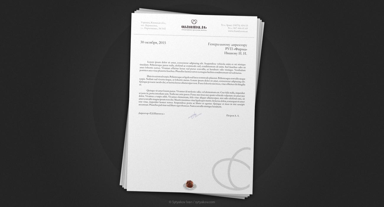 Фирменный бланк для кондитерской Шантиль