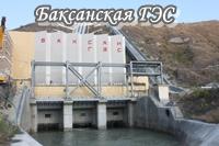 Баксанская ГЭС.jpg