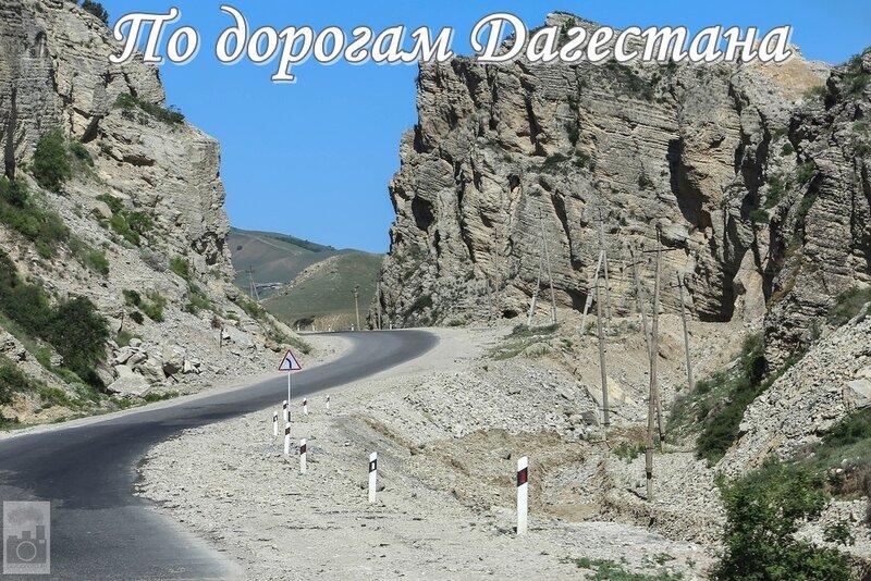 По дорогам Дагестана.jpg
